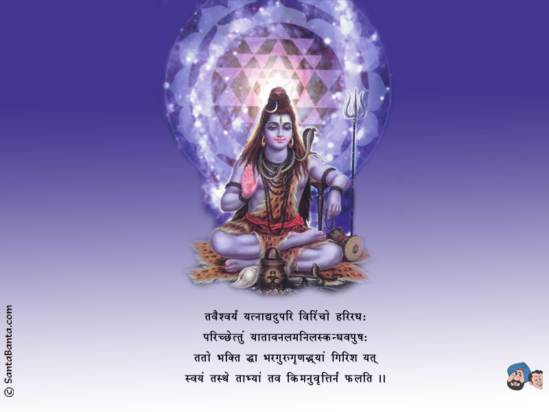 Lord Shiva Wallpaper - Lord Shiva Good Morning Quotes - HD Wallpaper