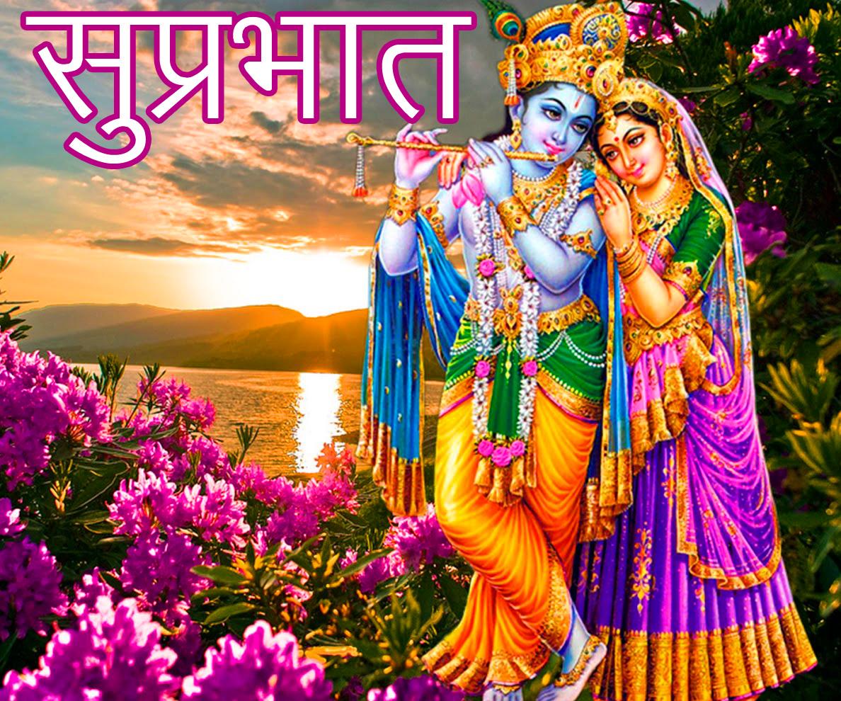 Good Morning Wallpaper Pics With Radha Kriahna - Gods Radha Krishna - HD Wallpaper