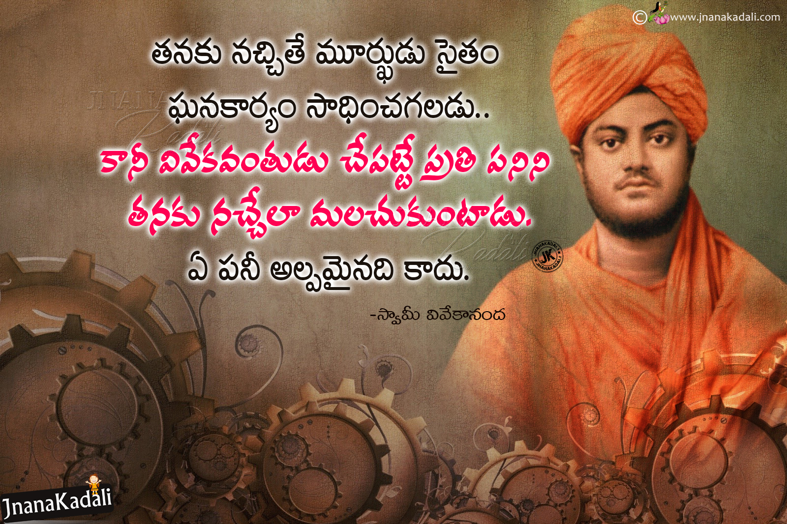 Telugu Swami Vivekananca Motivational Sayings With - Youth Swami Vivekananda Quotes In Telugu - HD Wallpaper