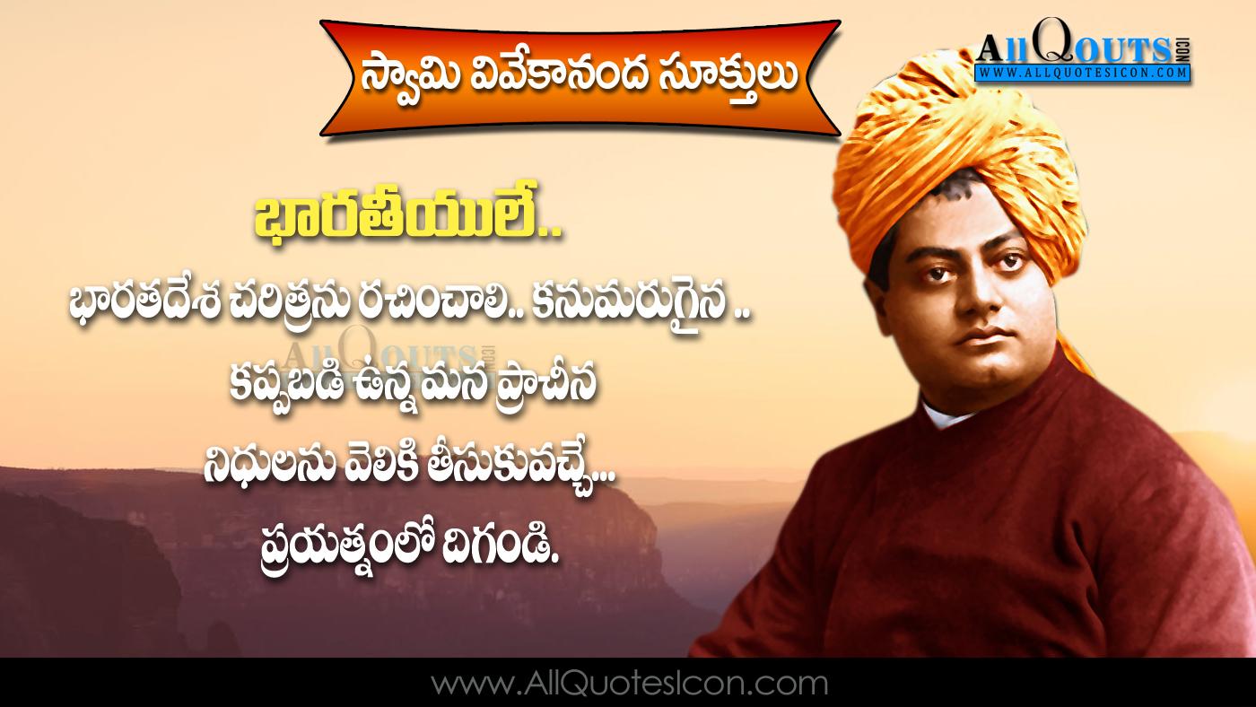 Best Swami Vivekananda Telugu Quotes Whatsapp Images - Swami Vivekananda Quotes Telugu - HD Wallpaper