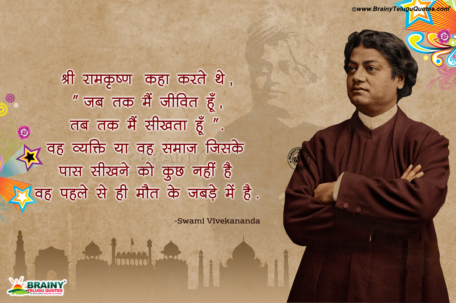 Swami Vivekananda Quotes Hd Wallpapers In Hindi, Motivational - Swami Vivekananda Quotes Hd - HD Wallpaper
