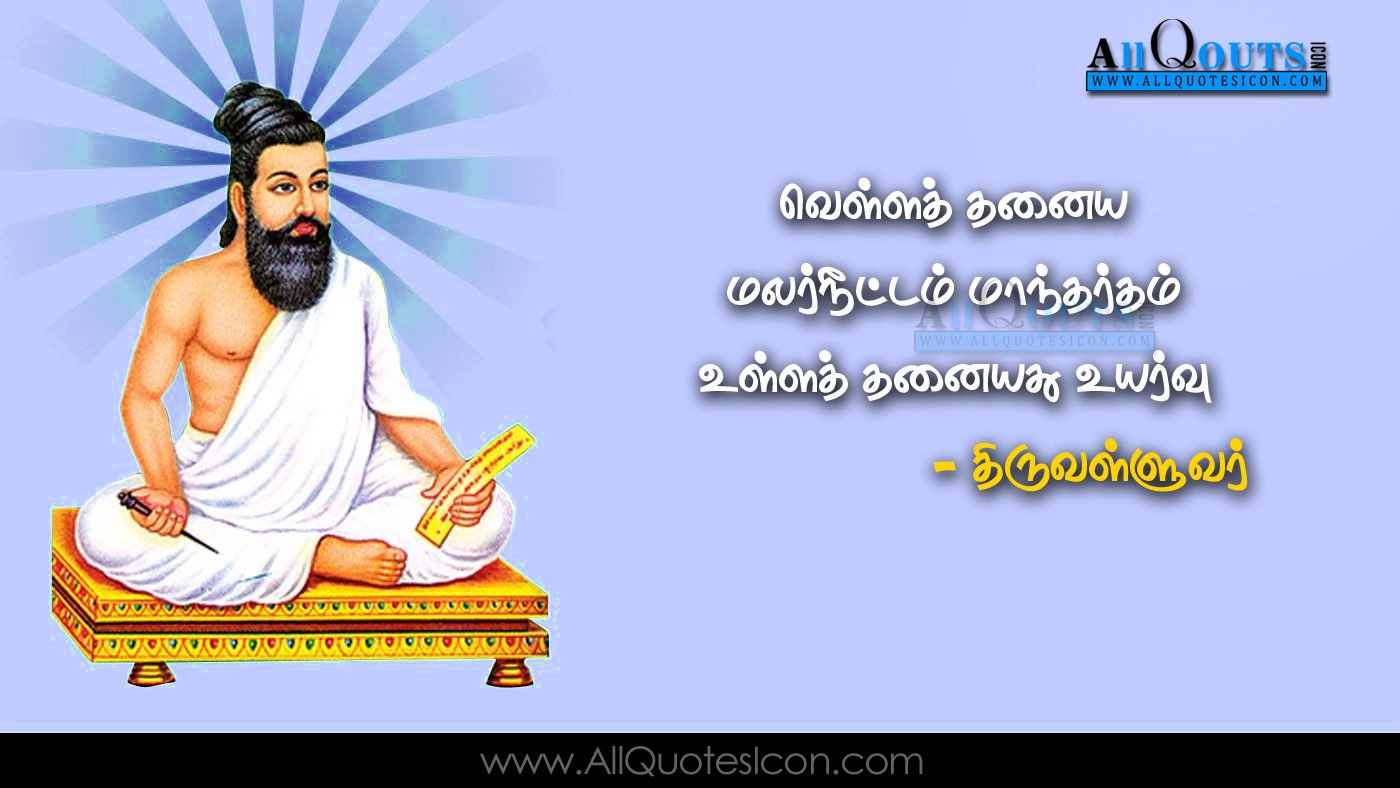 Best Thiruvalluvar Tamil Quotes Whatsapp Pictures Facebook - Best Top Quotes In Tamil - HD Wallpaper