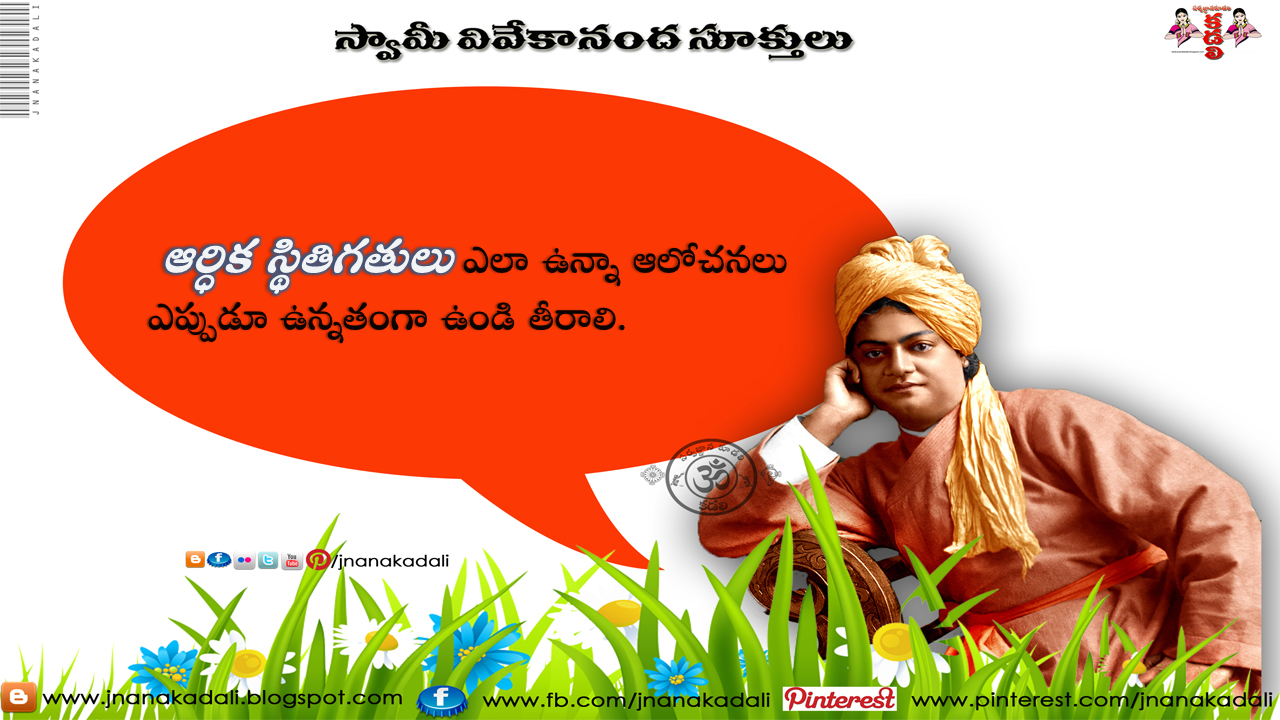 Swami Vivekananda Telugu Self Confidence And Success - Swami Vivekananda Png Hd - HD Wallpaper