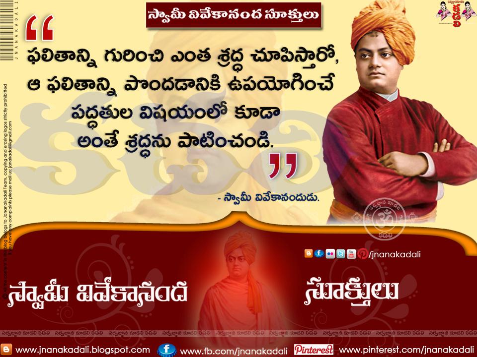 Swamy Vivekananada Quotes In Telugu Best Telugu Swami - Swami Vivekananda Sukthulu Telugu - HD Wallpaper