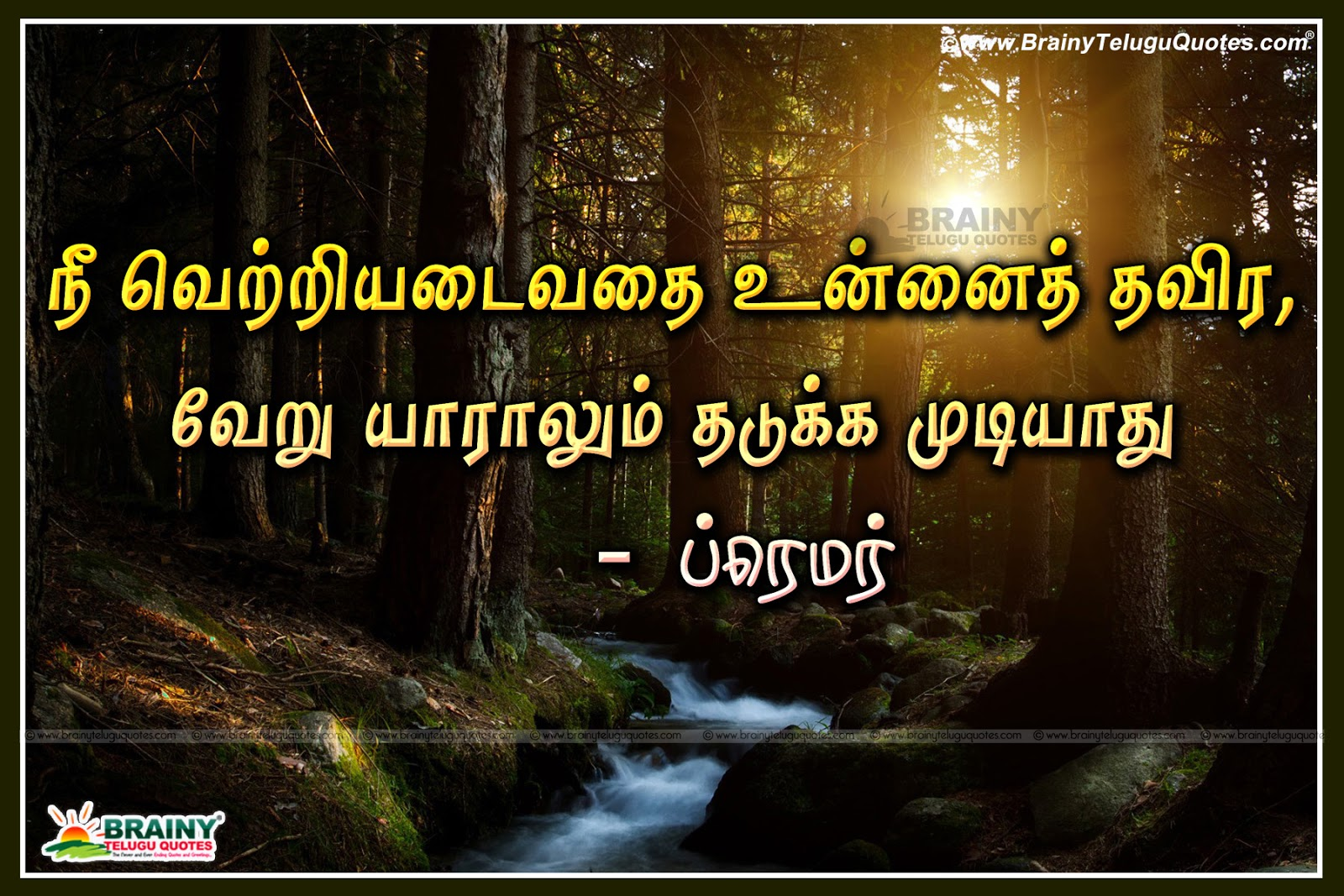 Here Is Tamil Quotes In One Line,swami Vivekananda - One Line Quotes In Tamil - HD Wallpaper