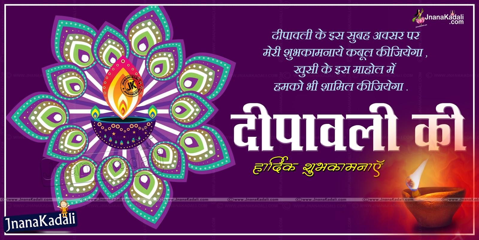 Here Is Telugu Diwali Kavithalu Shubhakankshalu Messages, - Diwali Wishes With Rangoli - HD Wallpaper