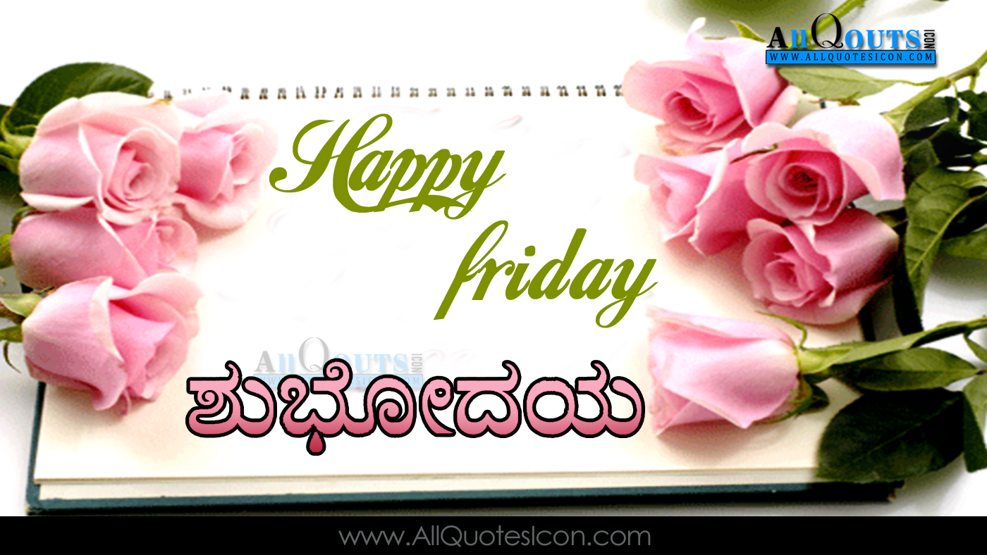 Kannada Good Morning Quotes Wshes For Whatsapp Life - Friday Good Morning Images In Kannada - HD Wallpaper