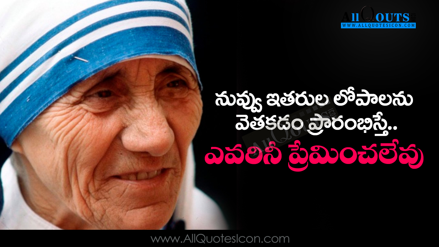 Mother Teresa Quotes In Telugu Hd Wallpapers Best Life - Dont Kill Yourself For A Job - HD Wallpaper