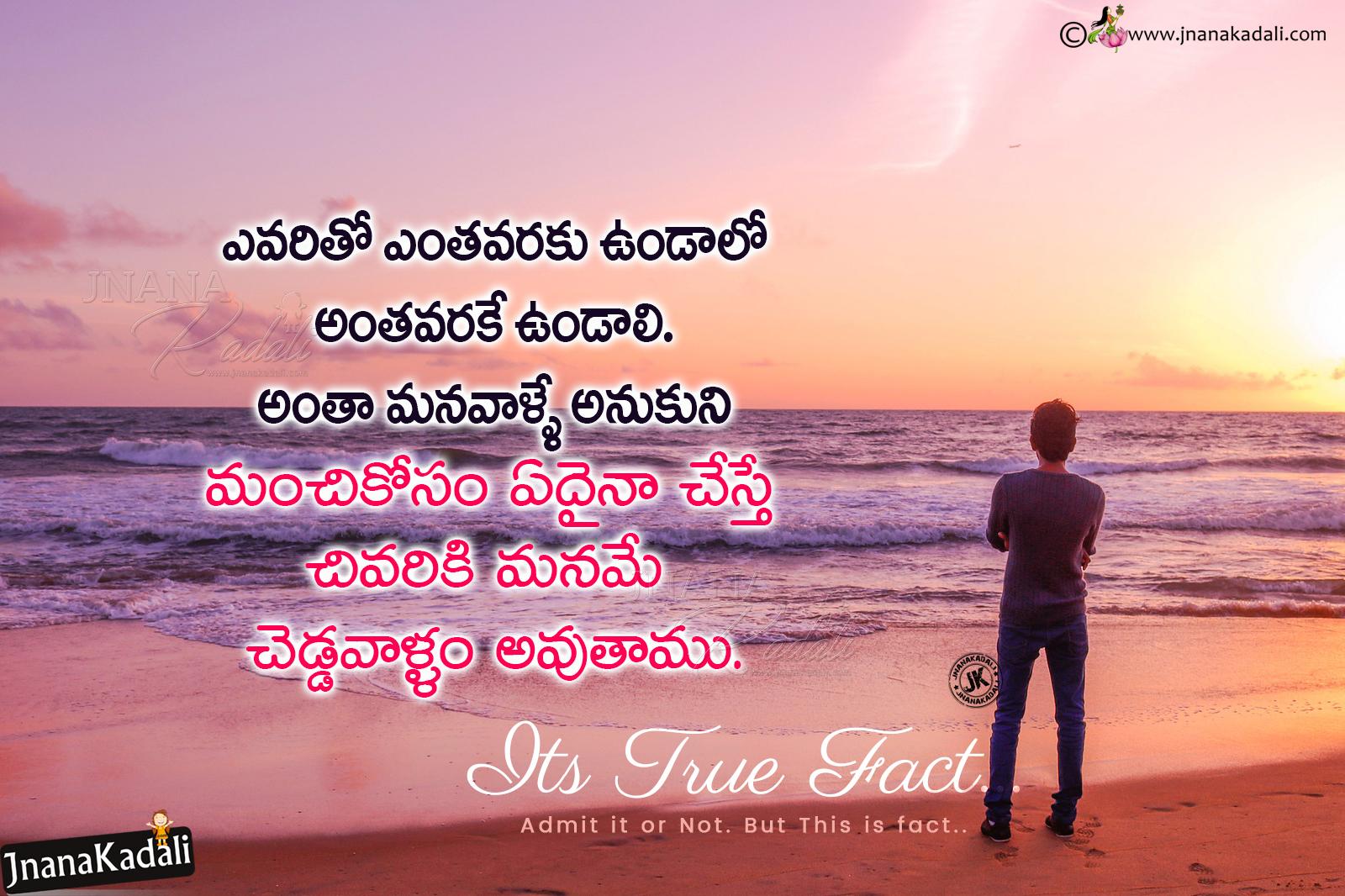 Telugu Quotes, Famous Life Quotes In Telugu, Relationship - Telugu