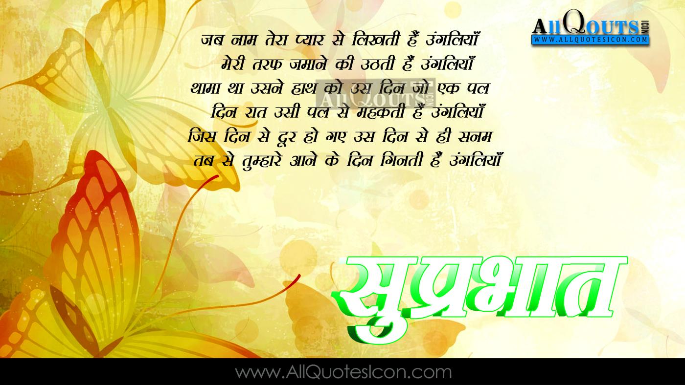 Hindi Good Morning Quotes Wshes For Whatsapp Life Facebook - Miss You Good Morning Shayari - HD Wallpaper