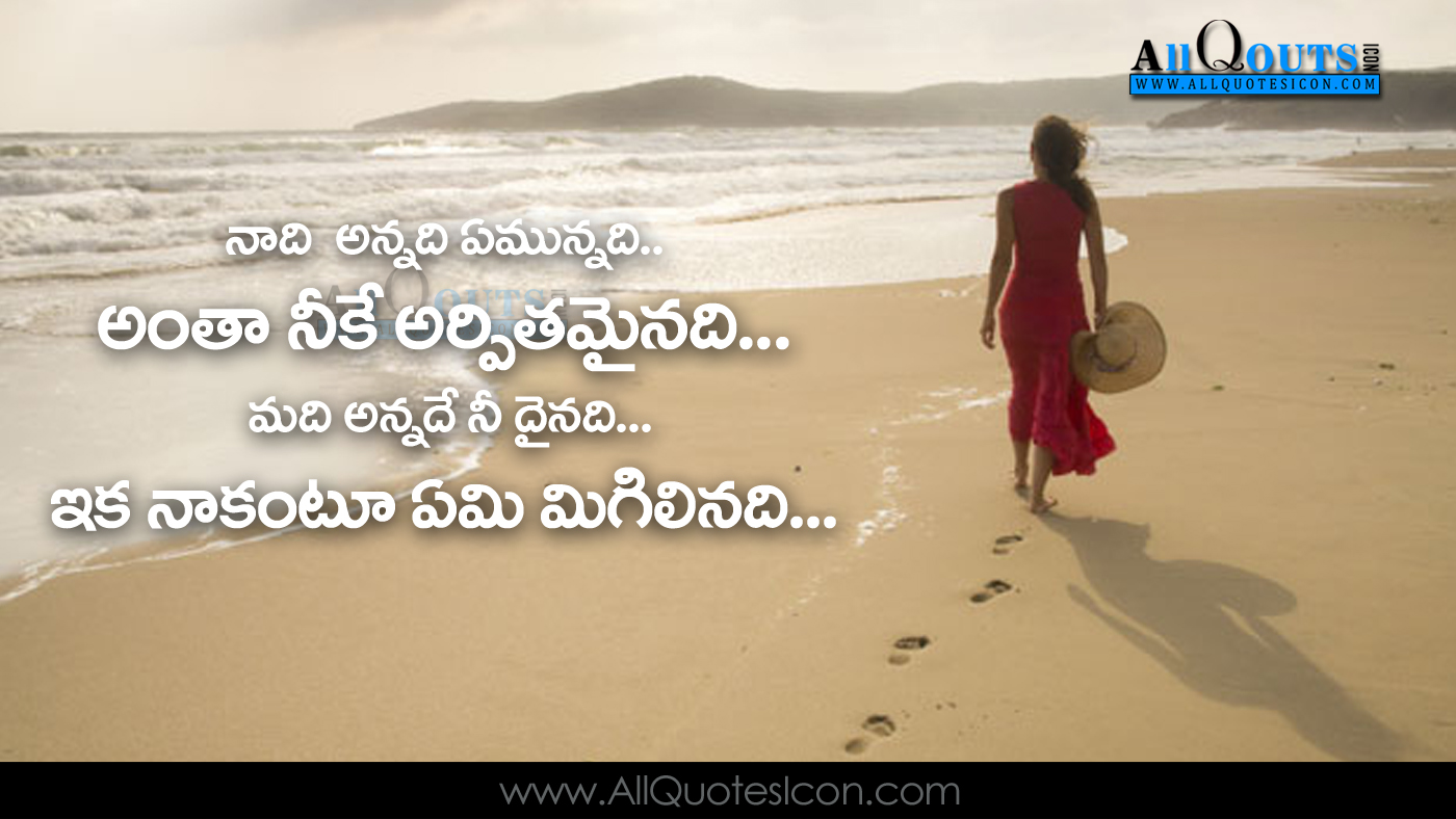 Beautiful Telugu Love Romantic Quotes Whatsapp Status - Love Miss You Quotes In Telugu - HD Wallpaper
