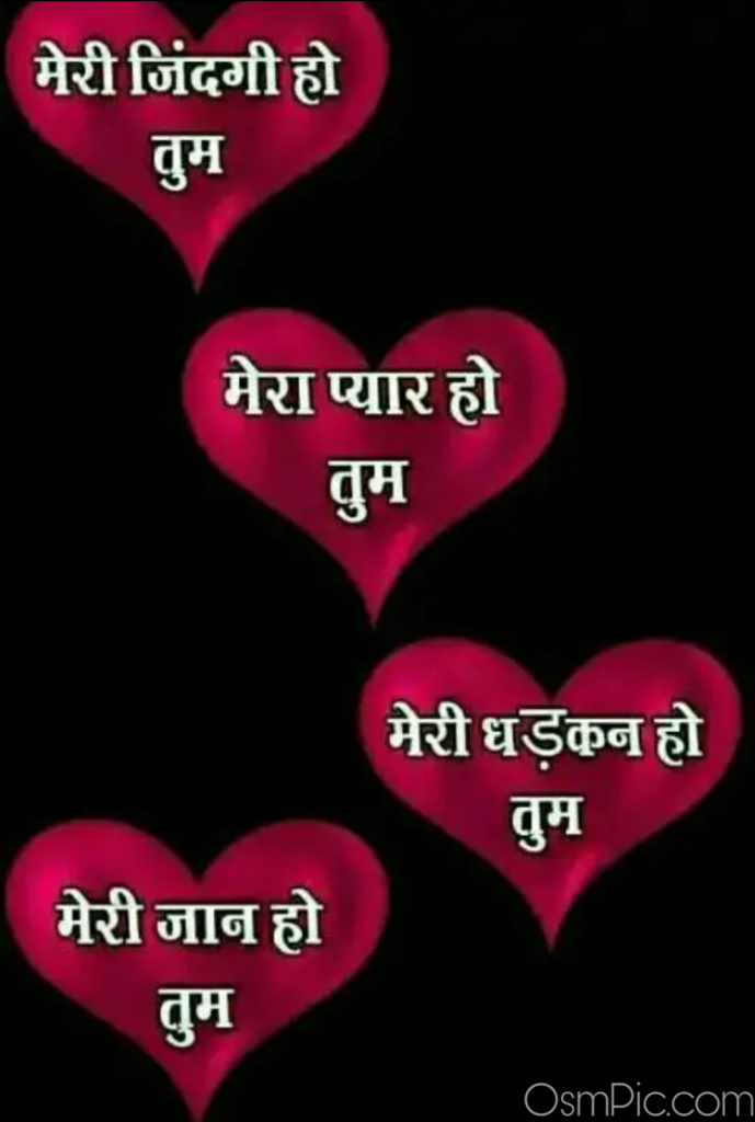 I Love You Jaan Quotes In Hindi - Love You Quotes In Hindi - HD Wallpaper