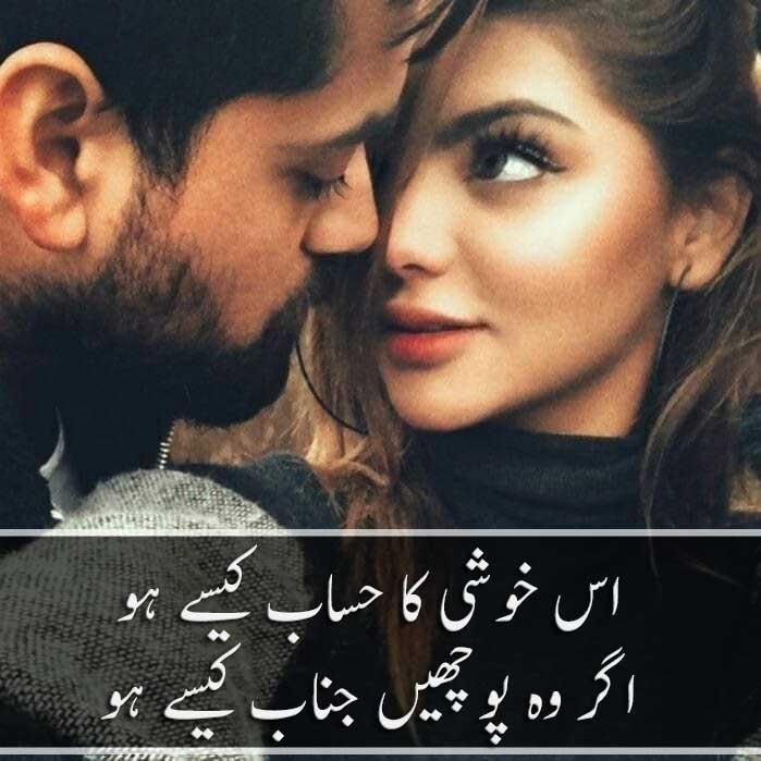 Urdu Romantic Poetry Wallpaper Us Khushi Ka Hisab Kese - New Dp 2020 For Girls - HD Wallpaper