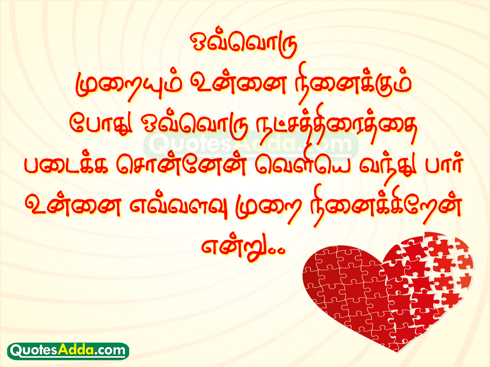 Tamil Love Quotes Distance Love Quotes In Tamil 1600x1200 Wallpaper Teahub Io
