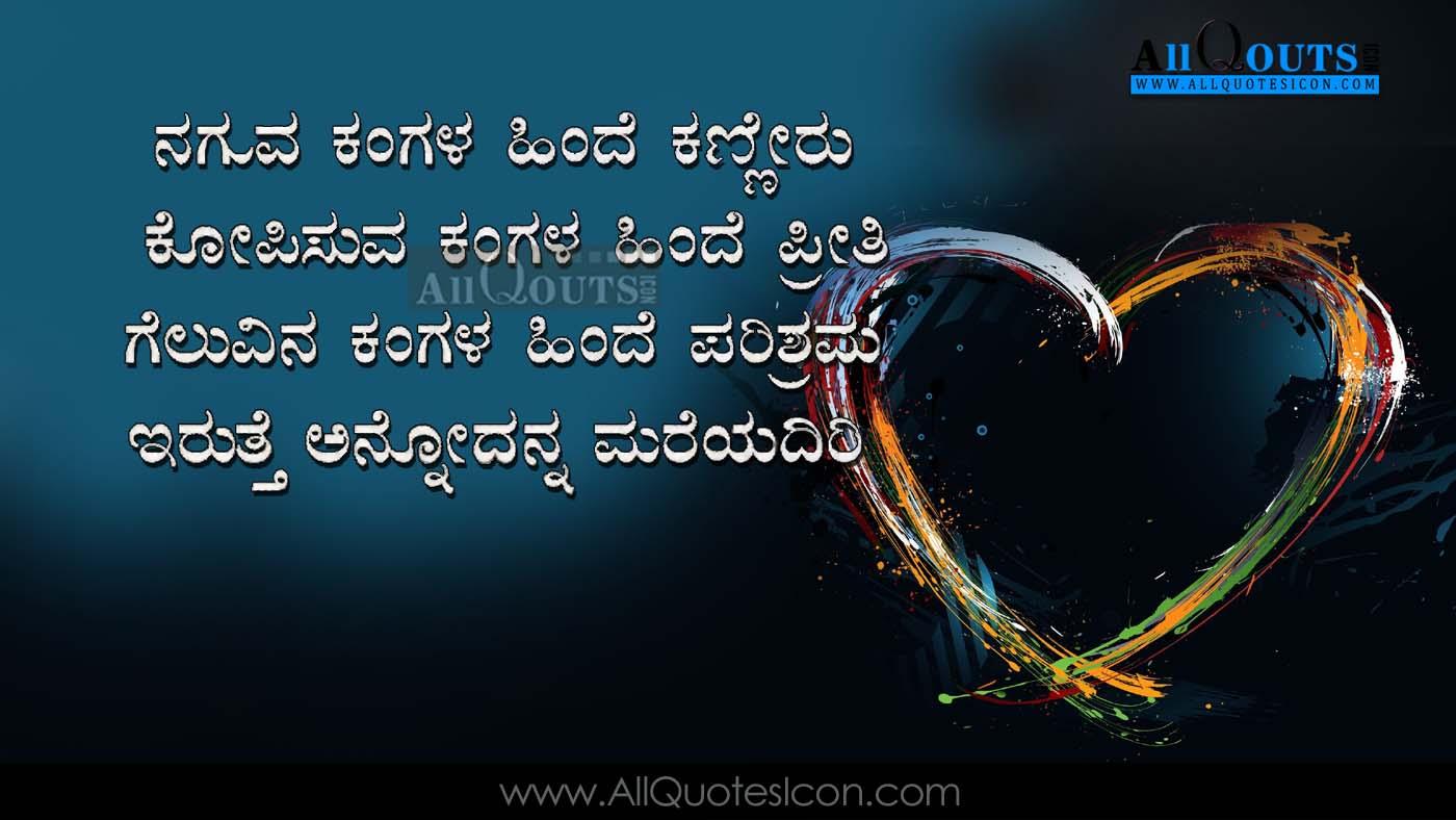 Beautiful Kannada Love Romantic Quotes Whatsapp Status - Sad Status In Kannada - HD Wallpaper