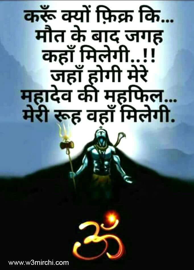 Lord Shiva Images With Quotes In Hindi - HD Wallpaper