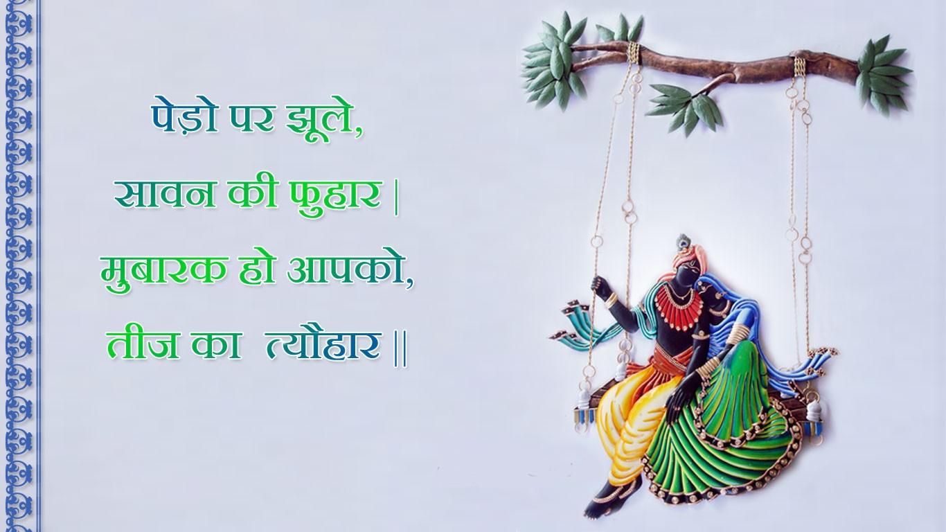 Happy Janmashtami Radha Krishna - HD Wallpaper
