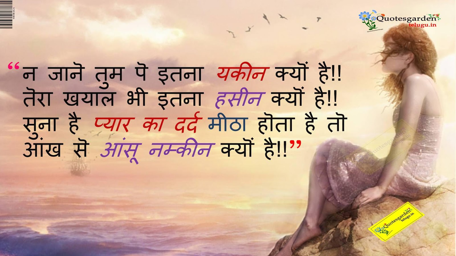 Quotes Best Love Quotes In Hindi Best Hindi Love Quotes - True Love Poems For Him From The Heart Hindi - HD Wallpaper