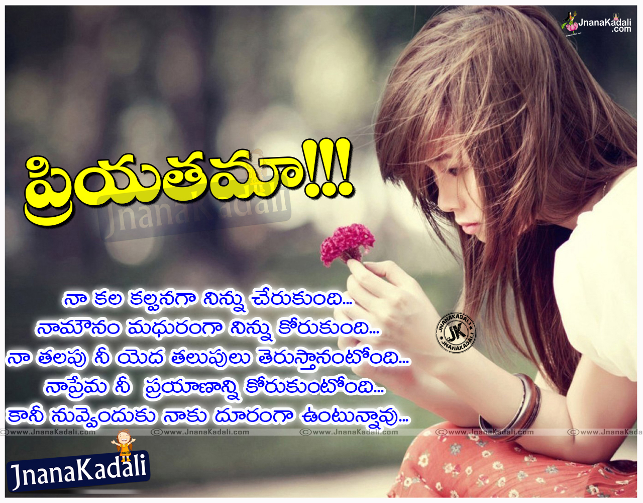 Heart Touching Telugu Love Quotes With Hd Wallpapers, - English Love Failure Quotes - HD Wallpaper