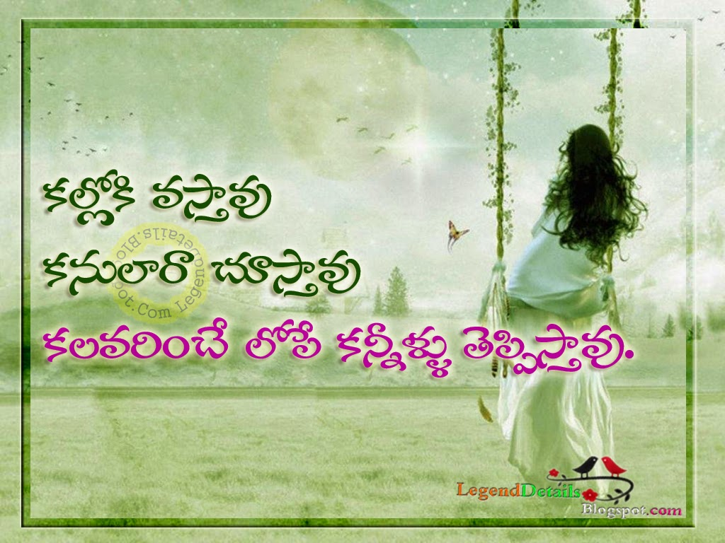 Love Sad Quotation In Telugu - HD Wallpaper