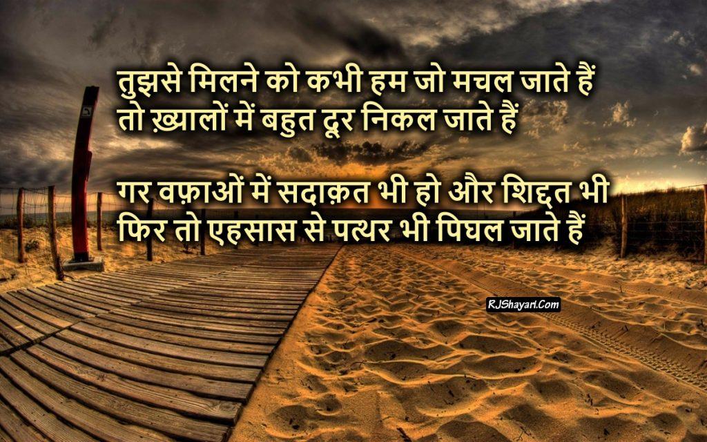Sad Hindi Shayari Wallpapers Heart Touching Sad Poetry - Milne Ke Liye Shayari Hindi - HD Wallpaper