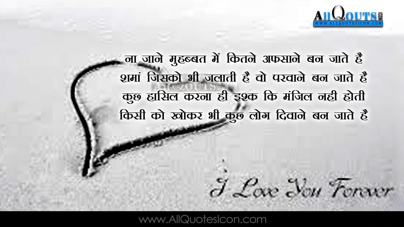 Beautiful Hindi Love Romantic Quotes Whatsapp Status - Feeling Heart Touch Shayari - HD Wallpaper