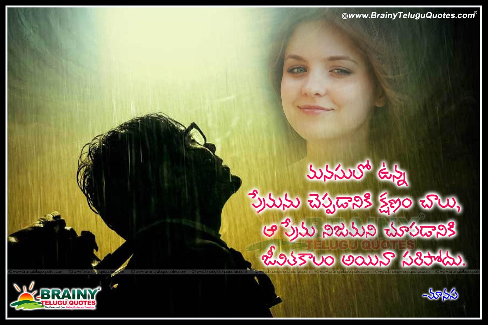 Telugu Latest Love Failure Prema Kavithalu With Alone - Love Failure Quotes Hd Images In Telugu - HD Wallpaper