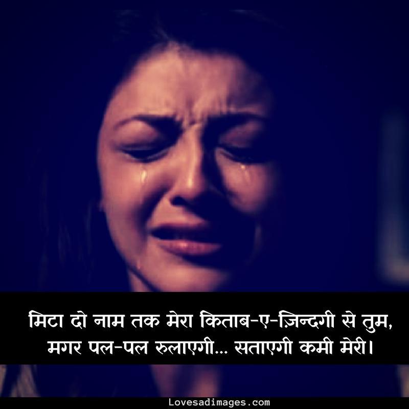 Whatsapp Dp Images Hindi - Sad Crying Pic With Quotes In Hindi - HD Wallpaper