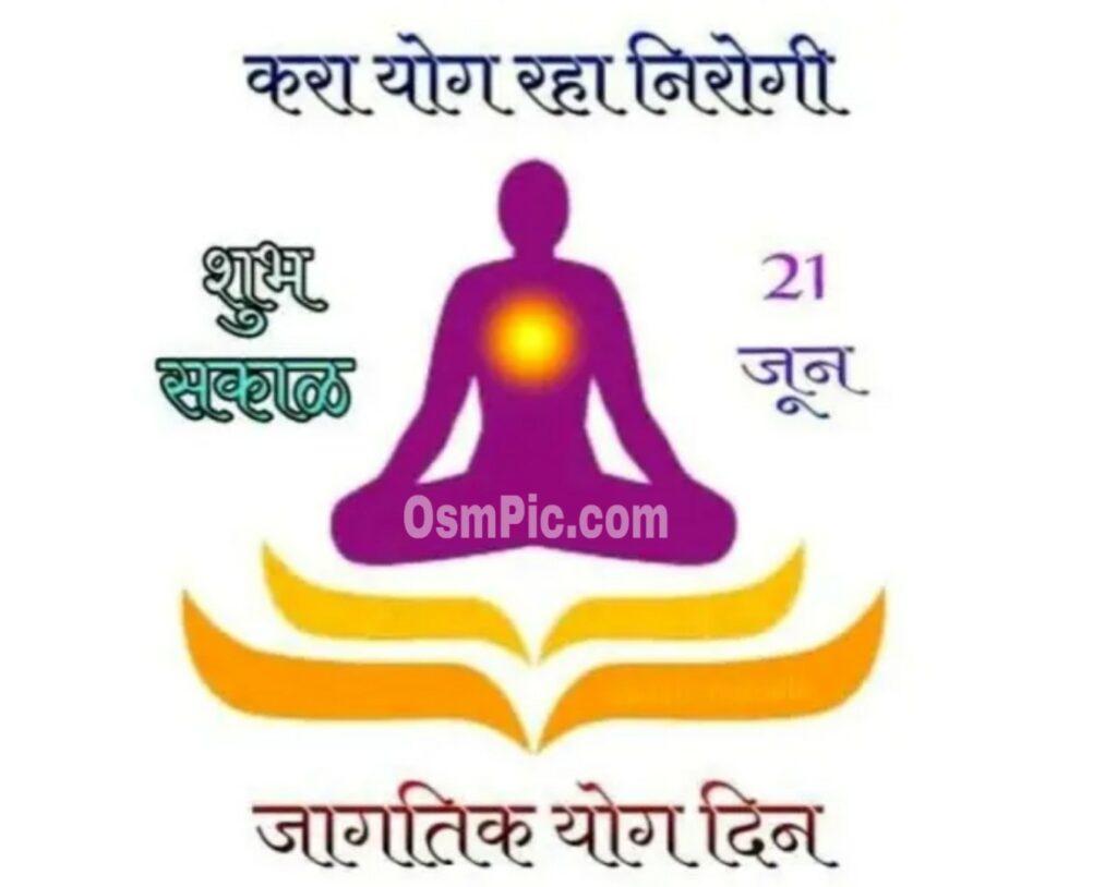 Marathi Yoga Day Images Status Quotes Wishes Messages Ananda Marga 1024x814 Wallpaper Teahub Io