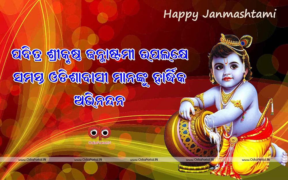 Janmastami 2019, Date, Odia Wishes, Egreeting Cards, - Krishna Janmashtami Date 2019 - HD Wallpaper