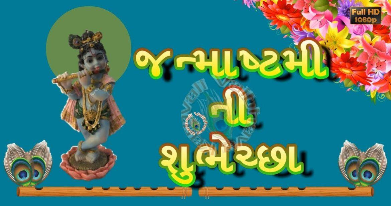 Happy Janmashtami Images Best In Gujarati Download - Krishna Janmashtami Wishes In Marathi - HD Wallpaper