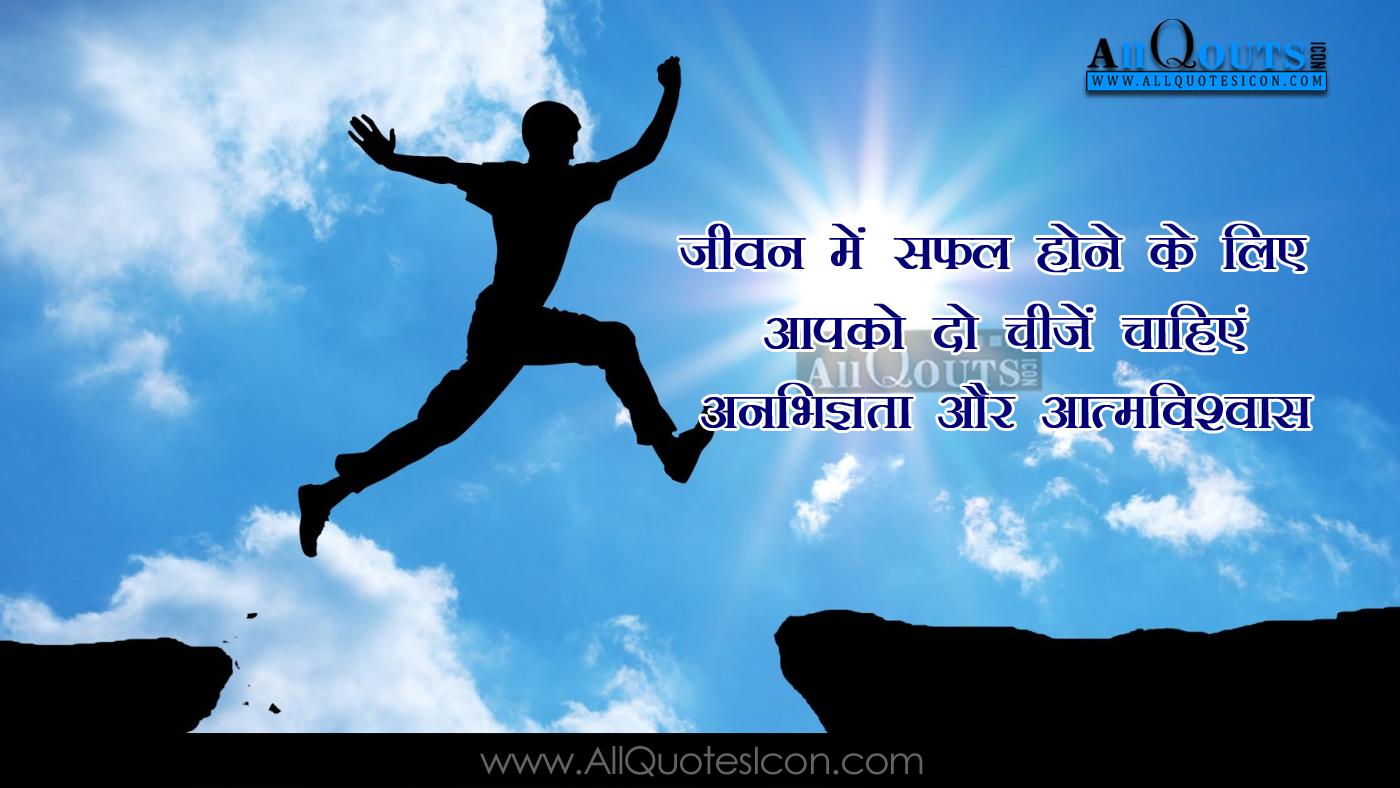 Hindi Inspirational Quotes Life Quotes Whatsapp Status - Self Confidence Quotes In Hindi - HD Wallpaper