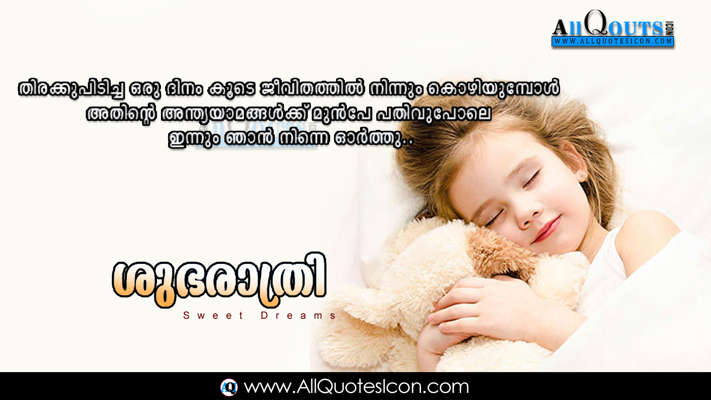 Good Night Wallpapers Malayalam Quotes Wishes For Whatsapp - Love Quotes Messages Good Night Images In Malayalam - HD Wallpaper