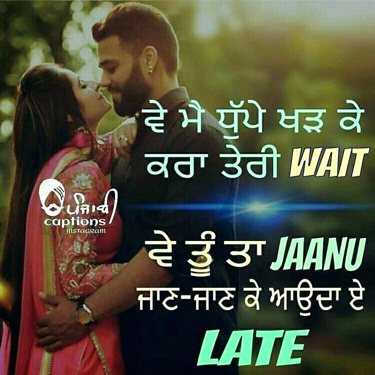 Attitude Quotes Wallpaper In Punjabi Love Funny Quotes - Romantic Status Pics In Punjabi - HD Wallpaper