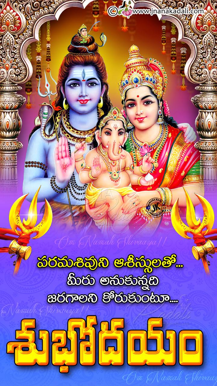 Good Morning Bhakti Quotes,lord Shiva Hd Wallpapers - Lord Shiva Png Hd - HD Wallpaper
