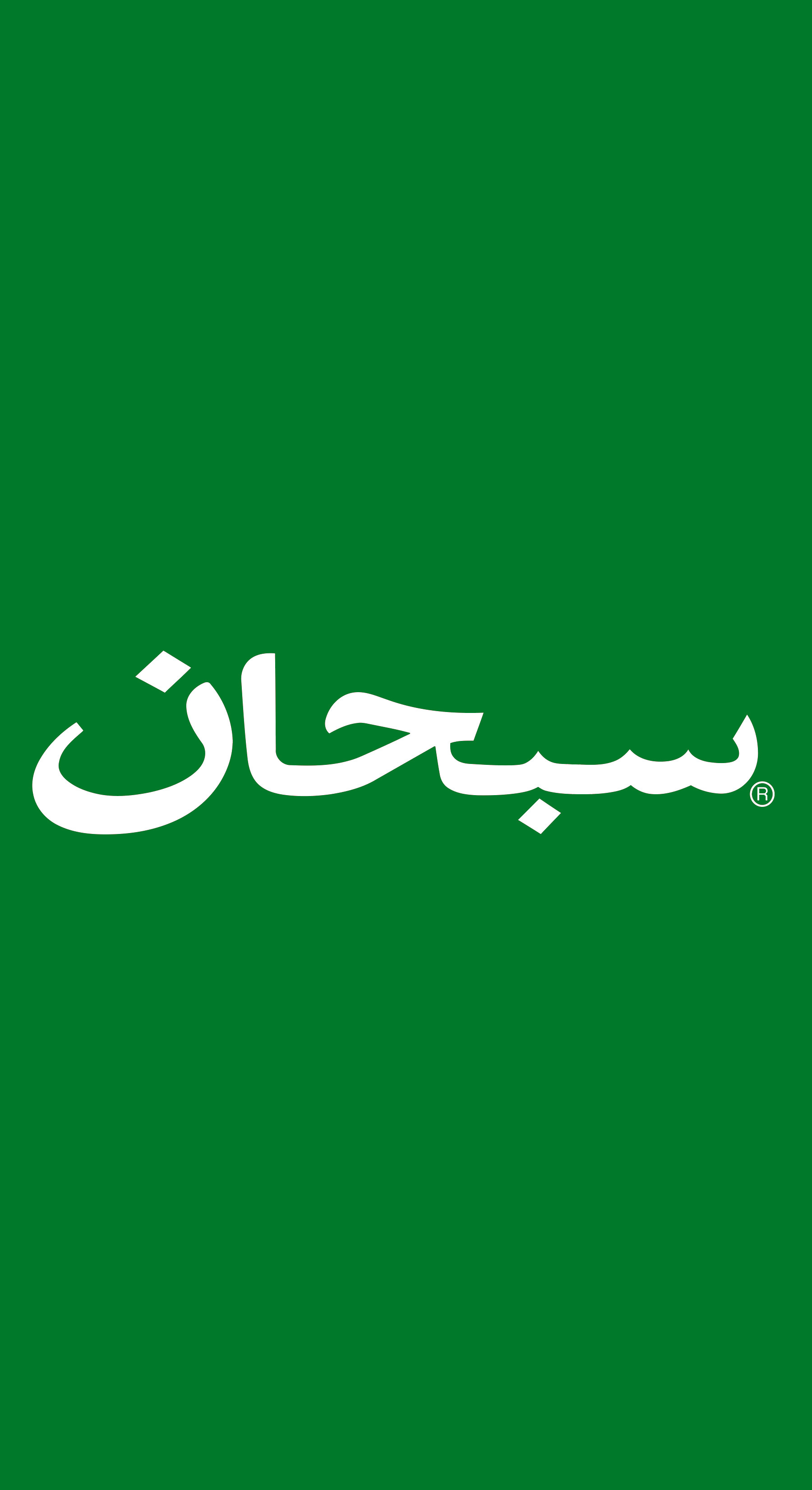 1800x3300, I Really Like The Supreme Arabic Logo, So - Supreme Arabic - HD Wallpaper