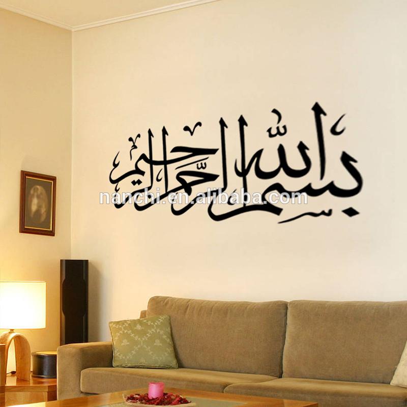 Bismillah Melengkung Kaligrafi Arab Muslim Islam Stiker Wall Stickers 3d Disney 800x800 Wallpaper Teahub Io