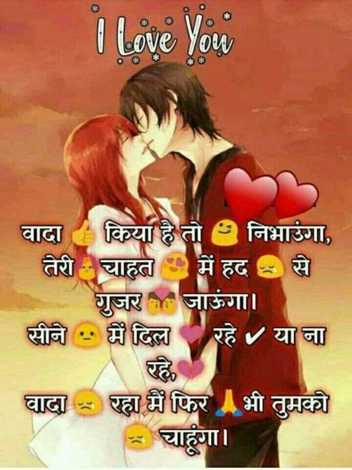 Romantic Love Quotes In Hindi For Girlfriend - HD Wallpaper