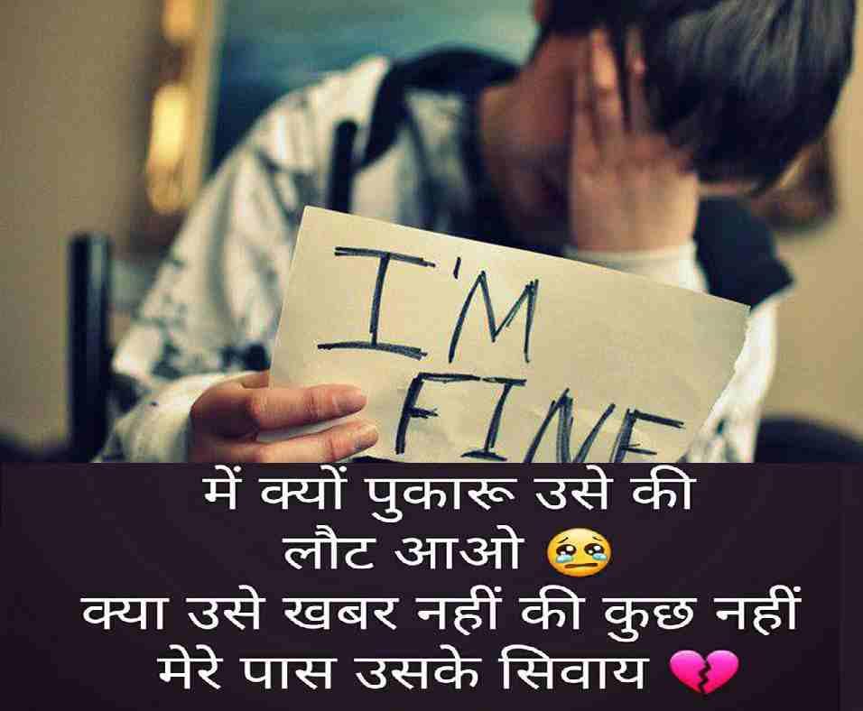 Dream Shayari Photo - Sad Love Quotes Hindi - HD Wallpaper