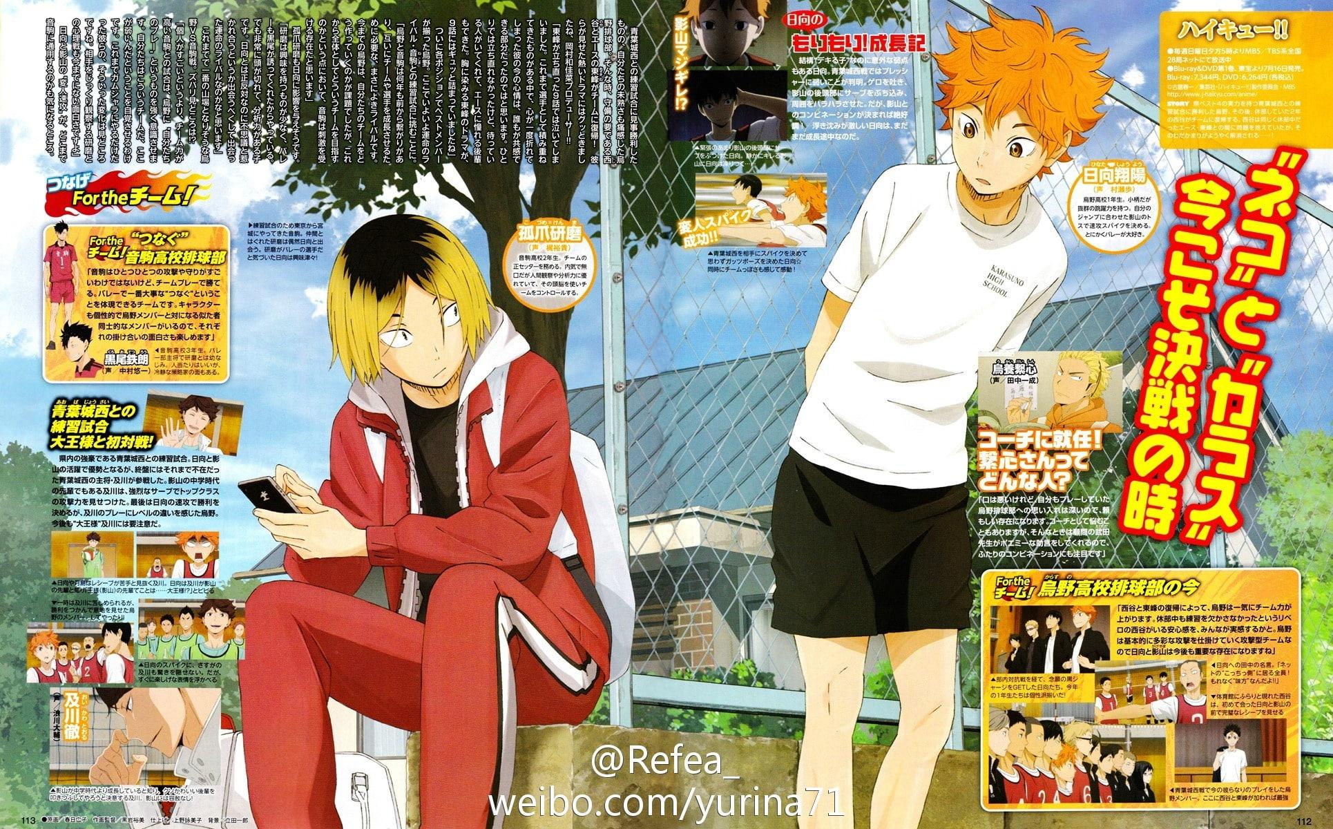 Haikyuu Hinata And Kenma - HD Wallpaper