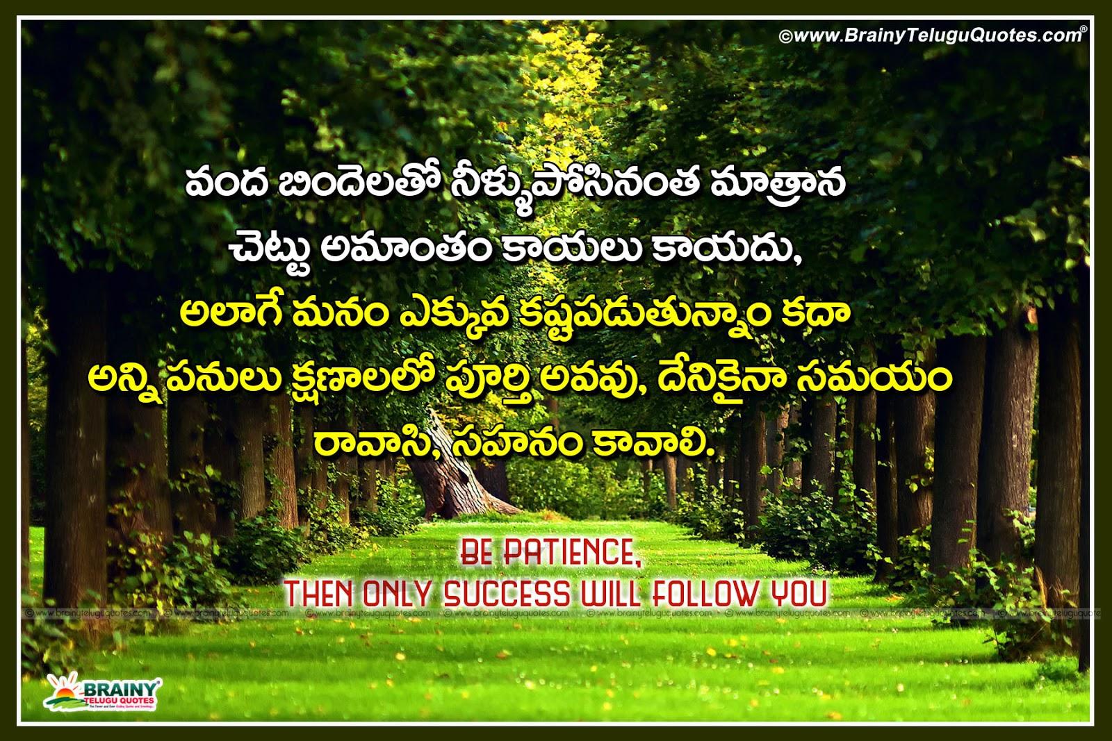 Success Quotes In Telugu, Inspirational Success Lines - Motivational Quotes On Success In Telugu - HD Wallpaper