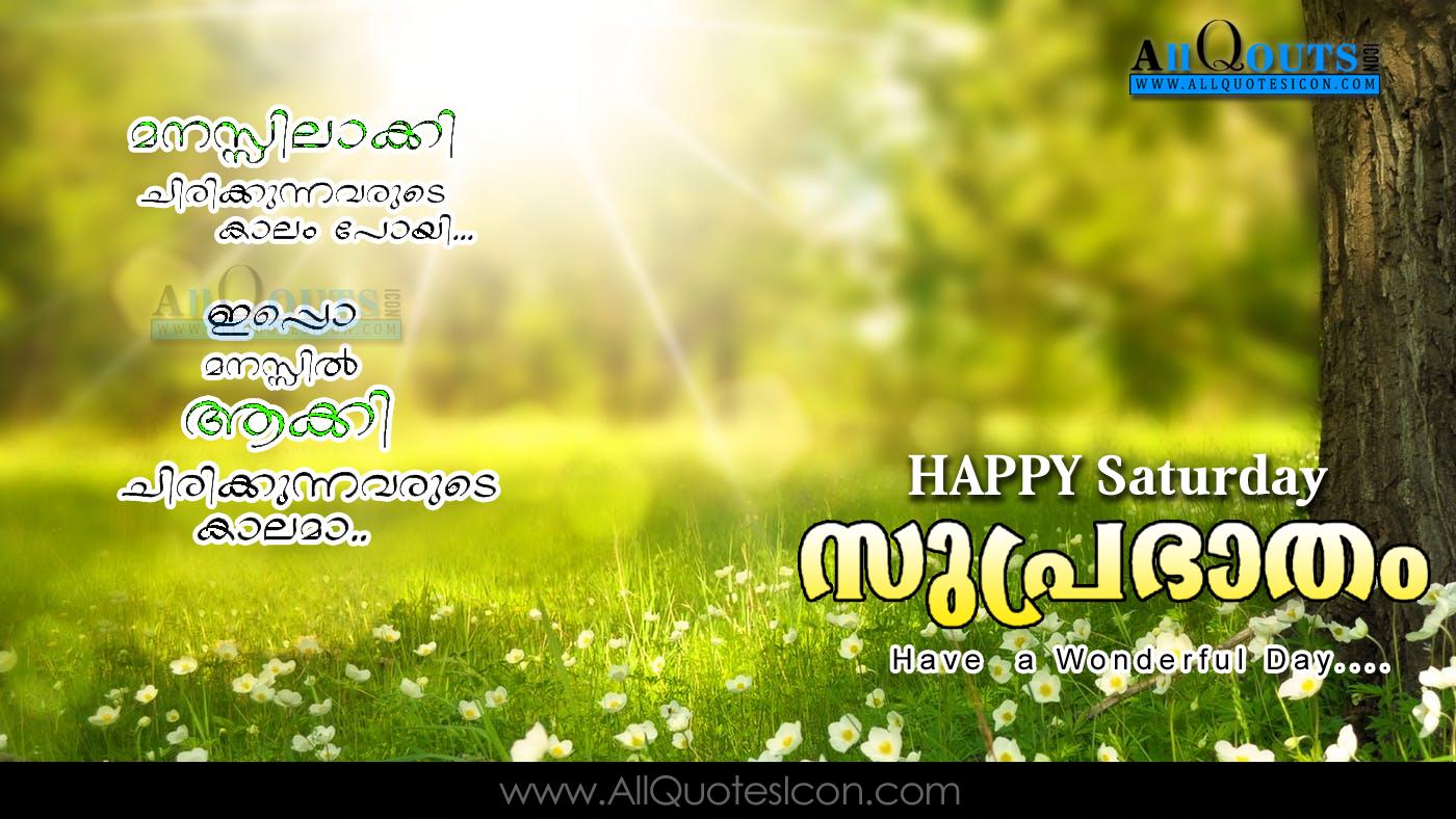 Malayalam Good Morning Quotes Wshes For Whatsapp Life - Good Morning Image Malayalam - HD Wallpaper