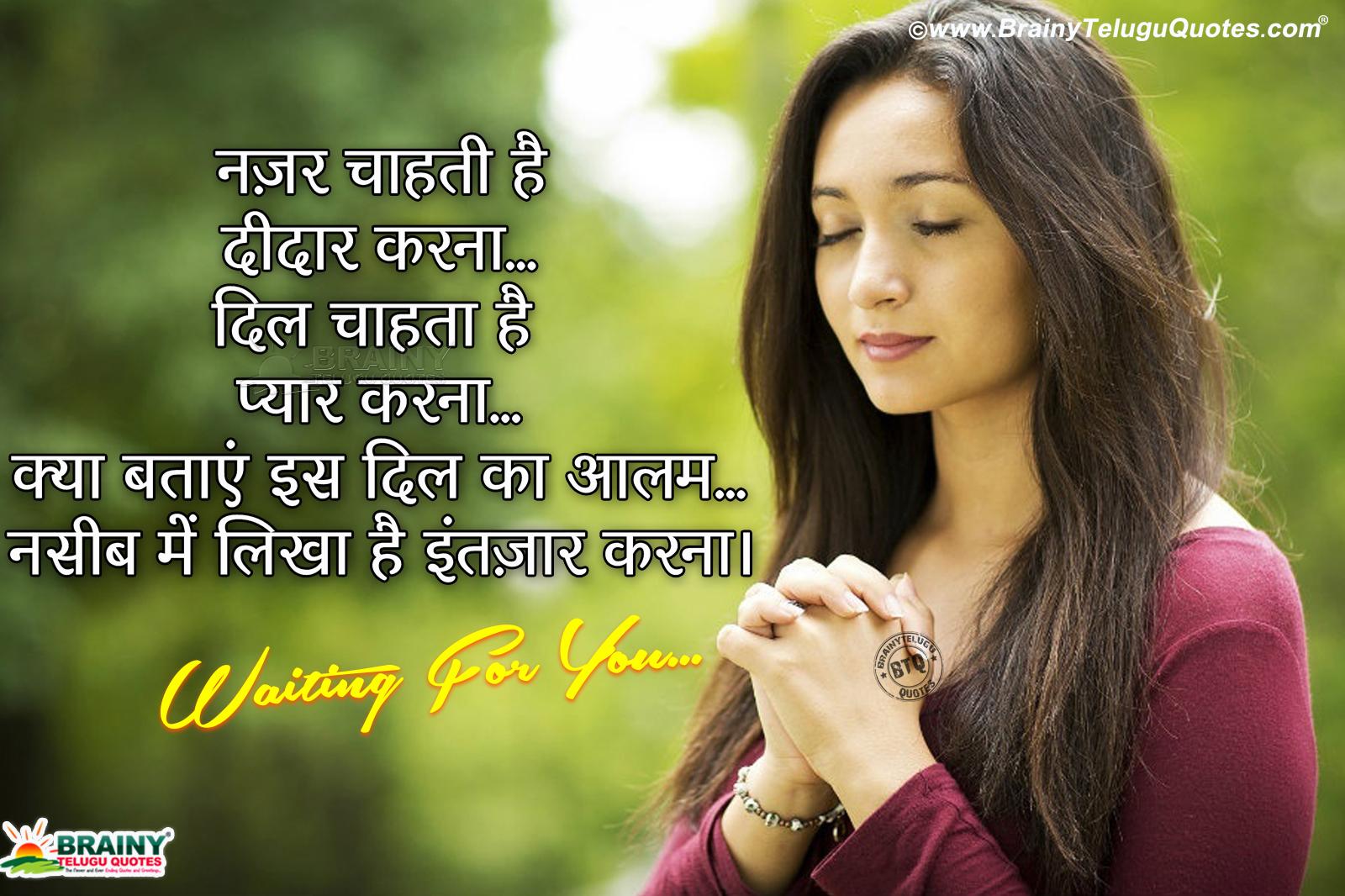 Waiting Quotes In Hindi - HD Wallpaper