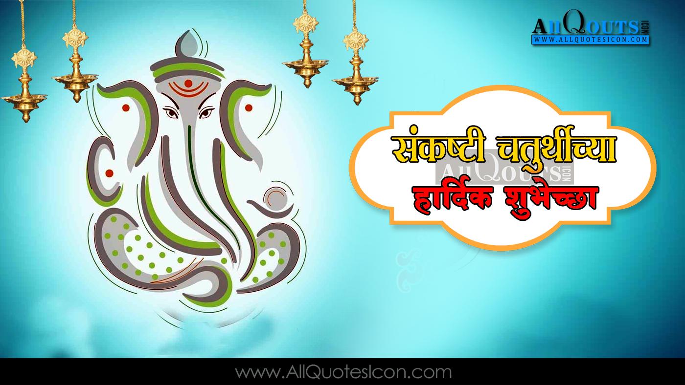 Best Sankastahara Chaturthi Wishes In Hindi Quotes - Ganesh Chaturthi Wishes Hd - HD Wallpaper