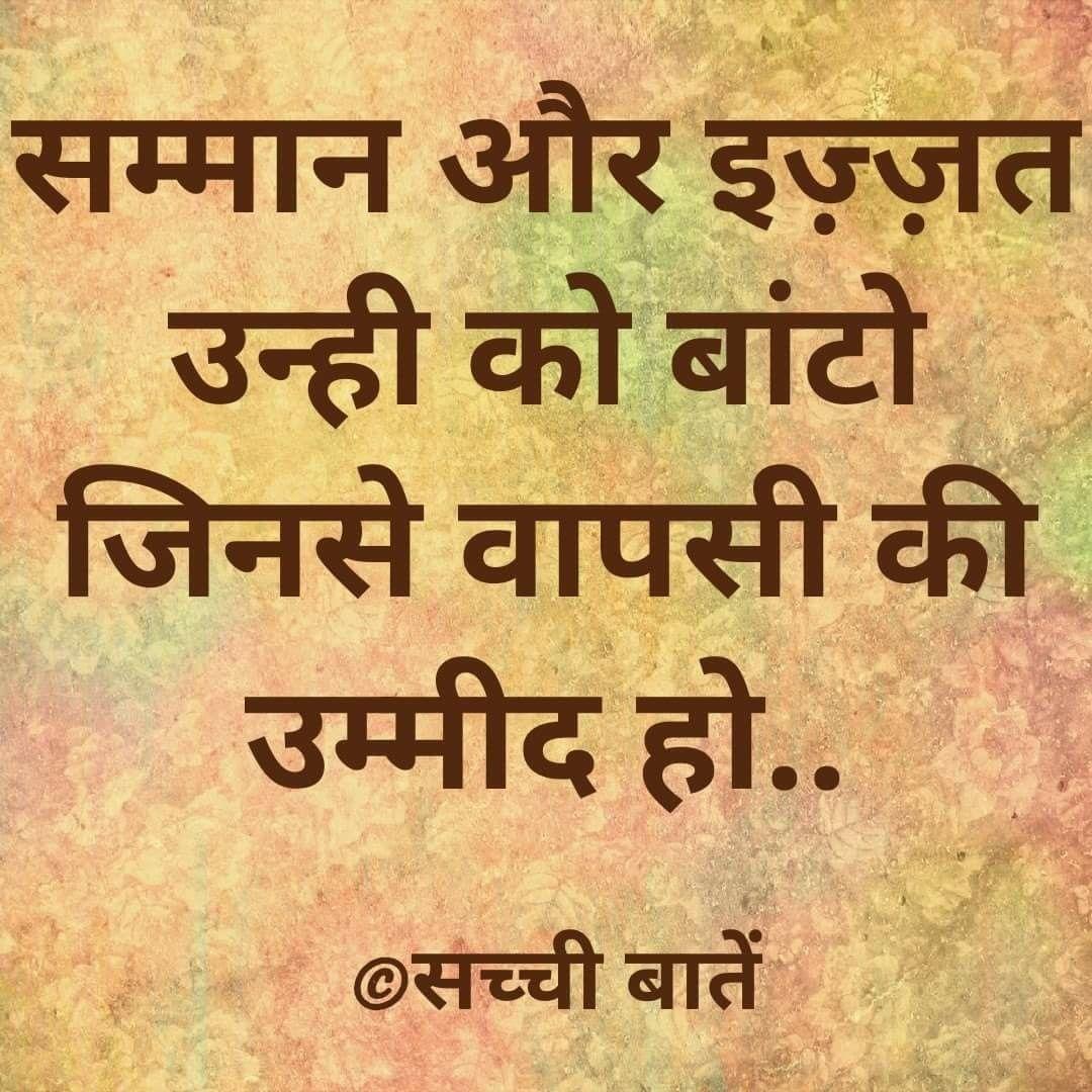 My Life My Rules In Hindi 1080x1080 Wallpaper Teahub Io