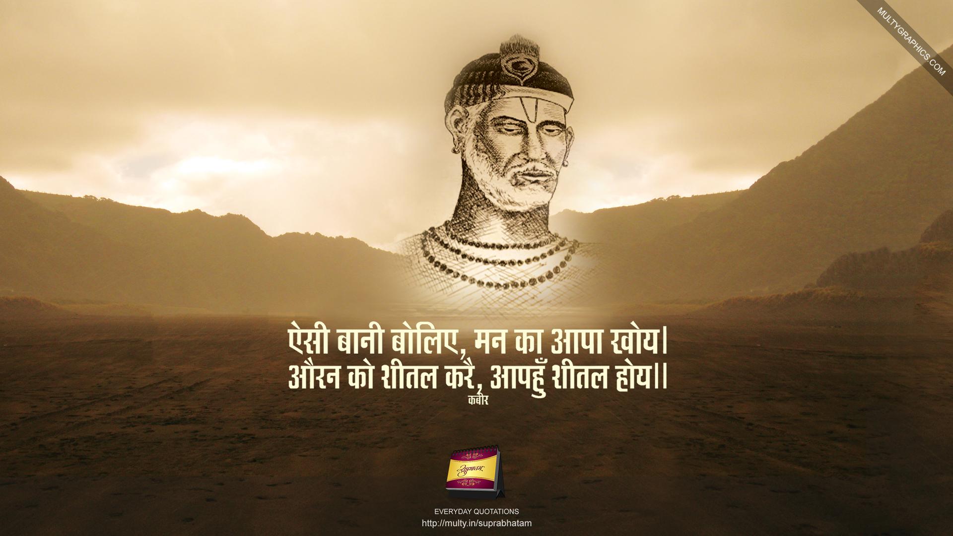 Motivational Quotes Hd Wallpaper Hindi - HD Wallpaper