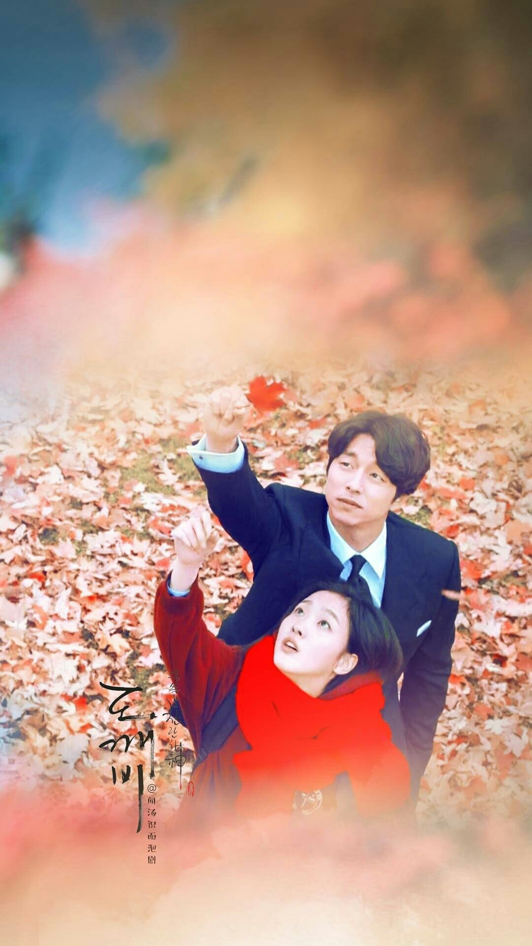 Every Moment I Spent With You - Goblin Kdrama Wallpaper Hd - HD Wallpaper