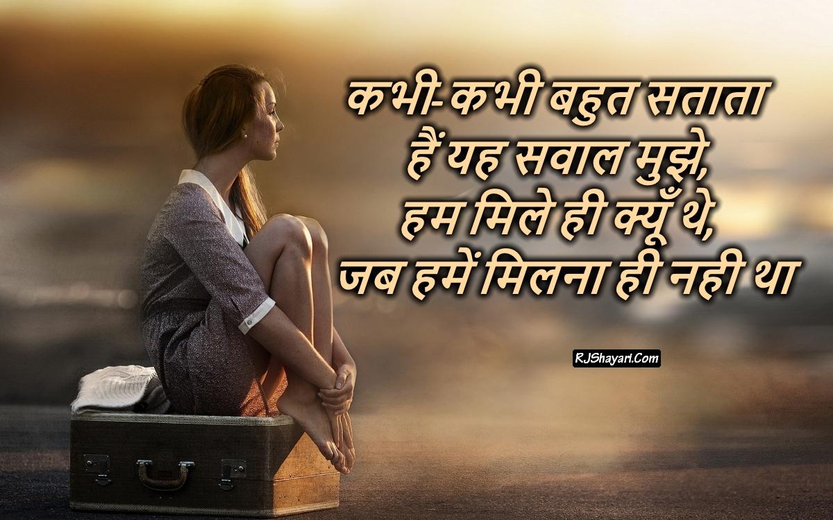 Hindi Mein Broken Heart Shayari Wallpaper - Bewafa Girl Hindi Shayari - HD Wallpaper