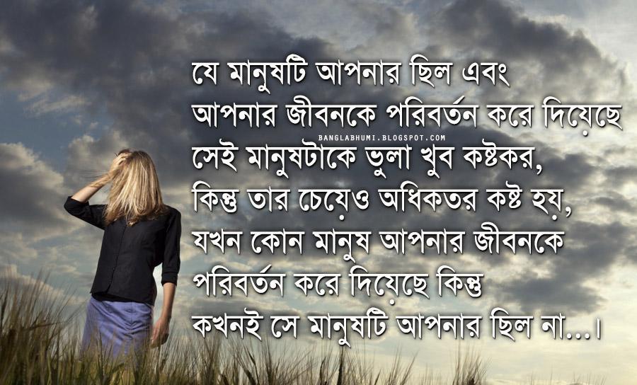 Bengali Sms Message Quote Sad Love Heart Broken Image - Broken Heart Sad Quotes In Bangla - HD Wallpaper