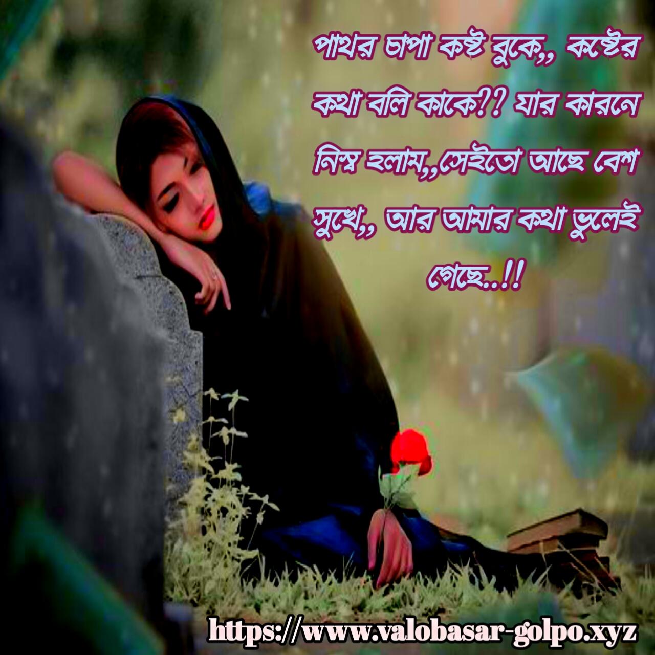 Bangla Koster Picture ,valobashar Koster Photo ,bengali - Girl - HD Wallpaper
